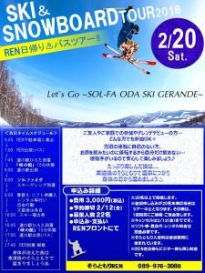 スキースノボツアー2016